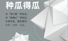 时尚简约企业文化建设团队精神宣传手机海报缩略图