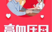 世界高血压日红色简约公益海报缩略图