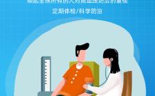 蓝色扁平简约世界高血压日公益宣传海报缩略图
