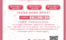 520玫瑰情人节心情日签花店宣传开业520海报缩略图