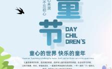 六一儿童节大自然清新插画六一儿童节祝福手机海报缩略图