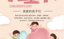 祝福六一儿童节儿童节棉花糖可爱儿童插画六一儿童节手机海报缩略图