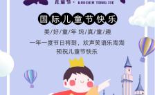 紫色手绘六一儿童节儿童节节日祝福日签六一儿童节手机宣传海报缩略图