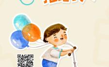 六一儿童节简约卡通保持天真拒绝长大六一儿童节手机海报缩略图