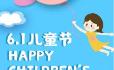 蓝色简约六一儿童节快乐祝福贺卡六一儿童节海报缩略图