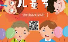 卡通手绘六一儿童节商家促销宣传六一儿童节海报缩略图