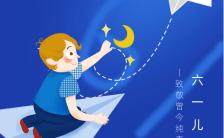 蓝色可爱六一儿童节宣传祝福贺卡六一儿童节海报缩略图
