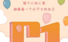 卡通手绘六一儿童节宣传祝福贺卡六一儿童节手机海报缩略图