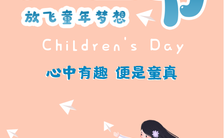 卡通手绘六一儿童节祝福贺卡六一儿童节海报缩略图