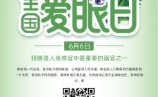 清新文艺绿色全国爱眼日手机宣传全国爱眼日海报缩略图