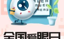 简约卡通风全国爱眼日宣传爱眼日手机海报缩略图