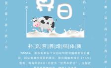 简约大气蓝色世界牛奶日知识普及公益宣传世界牛奶日手机海报模版缩略图