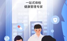 蓝色简约卡通体检促销宣传体检手机海报缩略图