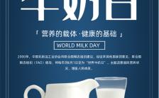 蓝色世界牛奶日企业个人公益宣传世界牛奶日海报缩略图