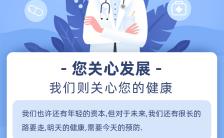蓝色卡通清新上班族体检活动体检中心促销宣传手机海报缩略图