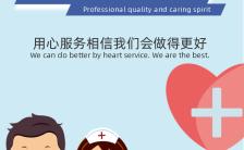 蓝色卡通清新医疗健康保健医院服务中心宣传医疗健康手机海报缩略图