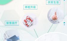 健康体检清新文艺健康体检宣传手机海报缩略图