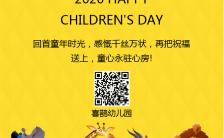 六一儿童节黄色贺卡卡通动物设计六一儿童节海报缩略图