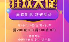 时尚橙紫色渐变流体618商家促销宣传手机海报缩略图