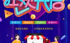 紫色卡通6.18狂欢节活动宣传手机海报缩略图