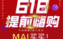 简约红色618嗨购节活动宣传手机海报缩略图