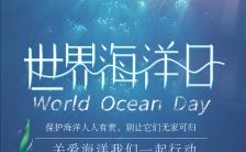 唯美蓝色世界海洋日文化知识普及公益宣传手机海报缩略图
