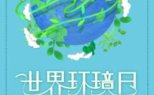 手绘风蓝色世界环境日文化知识普及公益宣传手机海报缩略图