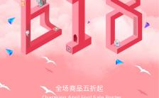 粉色唯美618商家促销活动宣传手机海报缩略图