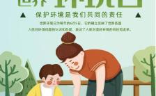 绿色世界环境日文化倡导公益宣传手机海报缩略图