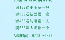 清新618年中电商全民狂欢购物限时大降价促销宣传手机海报缩略图