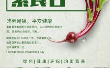 简约大气绿色健康素食日公益宣传手机海报缩略图