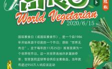 绿色简约健康世界素食日公益宣传手机海报缩略图