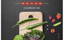 黑色时尚炫酷健康素食日公益活动宣传手机海报缩略图