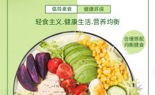 简约大气素食健康日公益宣传健康素食日手机海报缩略图