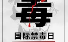 怀旧复古风国际禁毒日文化倡导公益活动国际禁毒日宣传海报缩略图