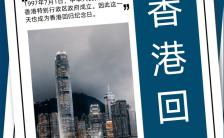 香港回归纪念日复古风香港回归23周年宣传海报缩略图