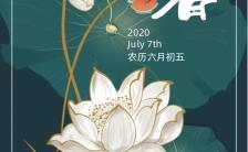中国传统小暑之二十四传统节气企业个人宣传小暑海报缩略图