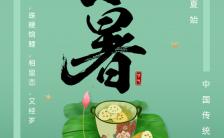 夏日清新莲藕二十四节气之小暑宣传小暑海报缩略图