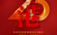 红色大气7月1日香港回归23周年主题活动宣传活动香港回归纪念日海报缩略图