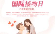 国际接吻日卡通手绘唯美浪漫国际接吻日模板缩略图