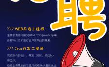 招聘蓝色卡通手绘互联网公司企业招聘海报缩略图