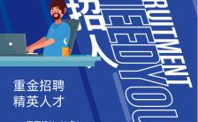 招聘蓝色简约互联网公司招聘海报缩略图