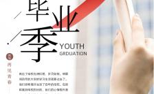 扁平简约风高考毕业生毕业季青春不散场手机海报缩略图