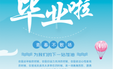 蓝色天空手绘插画风中高考毕业生毕业季祝福手机海报缩略图