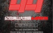 唐山大地震44周年纪念手机海报缩略图