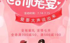 粉色唯美银色的情人节商家促销手机海报缩略图
