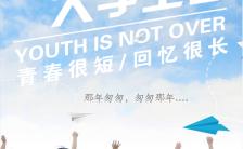 国际大学生节公益宣传日签海报缩略图
