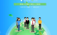 蓝日世界人口日宣传手机海报缩略图