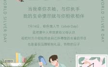 绿色小清新银色的情人节手机海报缩略图