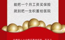 红色大气文字版保险概念宣传手机海报缩略图